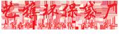 藝雅環保(bao)袋廠提供環保(bao)袋制作小舞猛,專業環保(bao)袋廠家及無(wu)紡布袋廠家