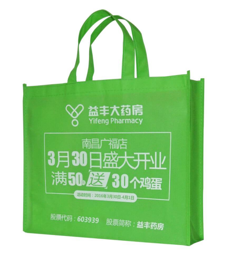 醫藥行(xing)業環保(bao)袋