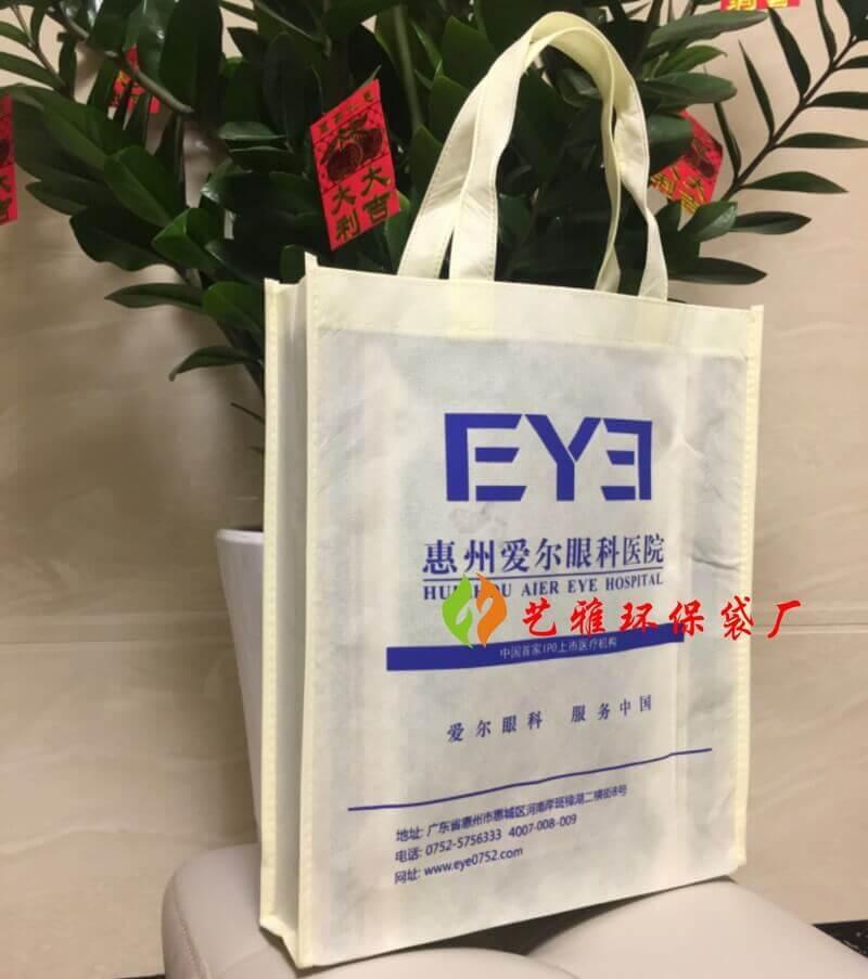 惠州愛爾眼科環保(bao)袋